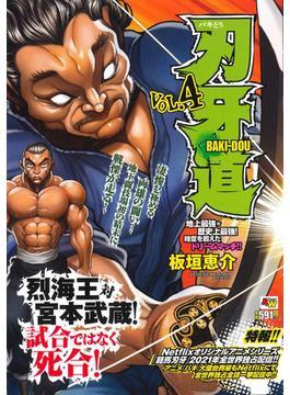 刃牙道  4 (AKITA TOP COMICS WIDE)