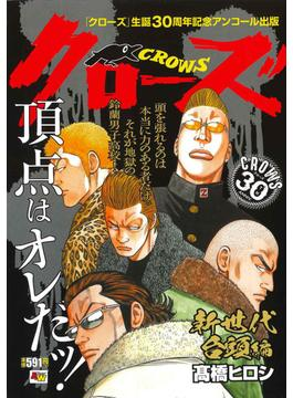 アンコール出版 クローズ 新世代台頭編 (AKITA TOP COMICS WIDE)