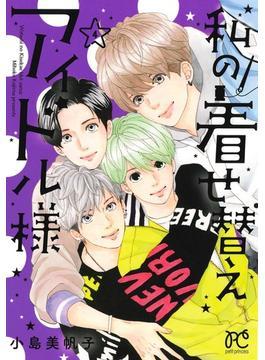 私の着せ替えアイドル様 4 (PRINCESS COMICS)(プリンセス・コミックス)