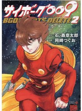 サイボーグ009 BGOOPARTS DELETE  2(チャンピオンREDコミックス)