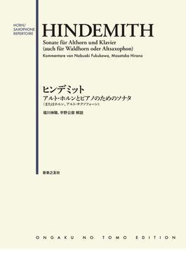 ヒンデミット アルト・ホルンとピアノのためのソナタ またはホルン、アルト・サクソフォーン