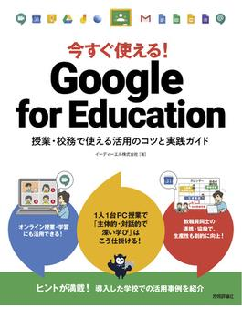 今すぐ使える!Google for Education 授業・校務で使える活用のコツと実践ガイド