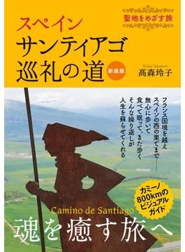 スペインサンティアゴ巡礼の道 聖地をめざす旅 新装版