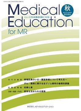 Medical Education for MR Vol.20 No.79