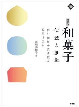 和菓子 伝統と創造 何に価値の真正性を見出すのか 補訂版