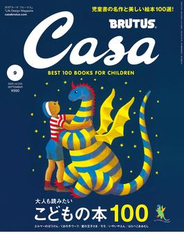 Casa BRUTUS (カーサ・ブルータス) 2020年 9月号 [大人も読みたいこどもの本100](Casa BRUTUS)