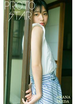 PROTO STAR 池田朱那 vol.1(PROTO STAR)