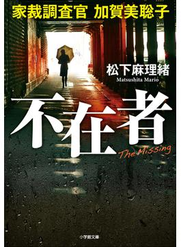 不在者 家裁調査官 加賀美聡子(小学館文庫)