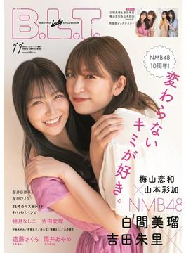 B.L.T.2020年11月号増刊 NMB48 10周年記念表紙版  [雑誌]