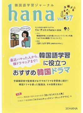 hana 韓国語学習ジャーナル Vol.37 韓国語学習に役立つおすすめ韓国ドラマ