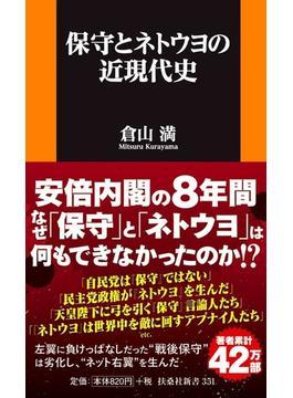 保守とネトウヨの近現代史(扶桑社新書)