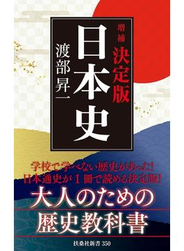 決定版・日本史 増補(扶桑社新書)