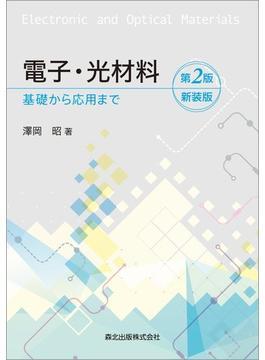 電子・光材料 基礎から応用まで 第2版 新装版