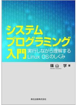 システムプログラミング入門 実行しながら理解するLinux OSのしくみ