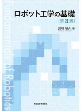 ロボット工学の基礎 第3版
