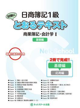 日商簿記1級とおるテキスト商業簿記・会計学 1 基礎編
