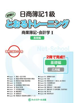 日商簿記1級とおるトレーニング商業簿記・会計学 1 基礎編