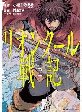リオンクール戦記 vol.2 (バンブーコミックス)