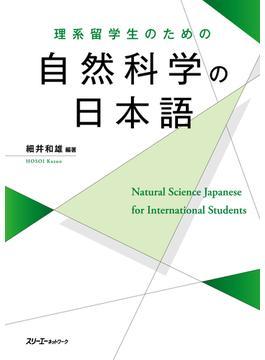 理系留学生のための自然科学の日本語