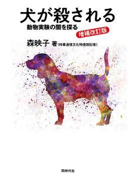 犬が殺される 動物実験の闇を探る 増補改訂版