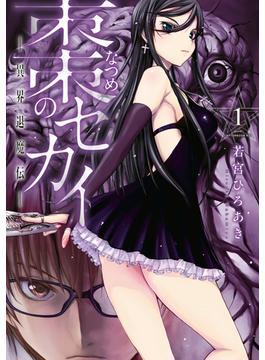 棗のセカイ-異界退魔伝-(1)