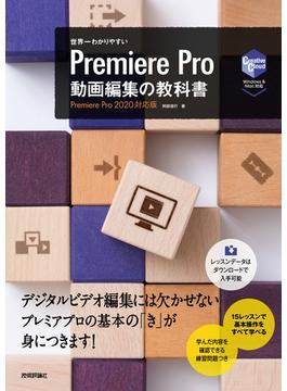 世界一わかりやすいPremiere Pro動画編集の教科書 Premiere Pro 2020対応版 基本操作をすべて1冊でマスター!