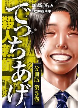 でっちあげ 分冊版第5巻(バンチコミックス)