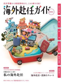 海外赴任ガイド 赴任準備から家族帯同まで、この1冊でOK! 2021