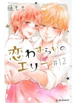恋わずらいのエリー 12 (KCデザート)
