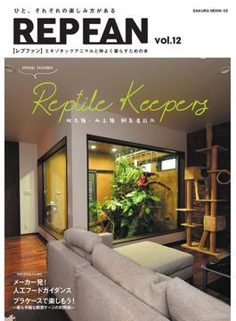 REP FAN エキゾチックアニマルと仲よく暮らすための本 vol.12 Reptile Keepers爬虫類・両生類飼育者訪問(サクラムック)