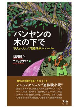 バンヤンの木の下で 不良外人と心理療法家のストーリー