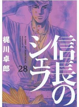 信長のシェフ 28 (芳文社コミックス)(芳文社コミックス)