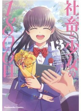 社畜と少女の1800日 13 (芳文社コミックス)(芳文社コミックス)