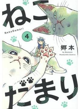 ねこだまり 4 (芳文社コミックス)(芳文社コミックス)