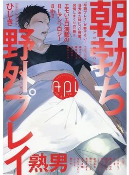 Api 8 (花音コミックス)(花音コミックス)