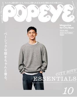 POPEYE(ポパイ) 2020年 10月号 [CITY BOY'S ESSENTIALS](POPEYE)