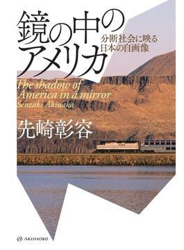 鏡の中のアメリカ 分断社会に映る日本の自画像