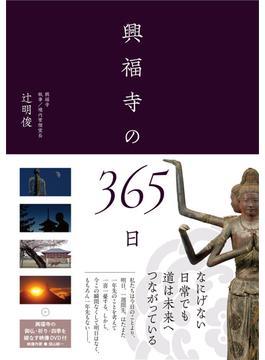 興福寺の365日 DVD付き 御仏・祈り・四季を綾なす映像66分