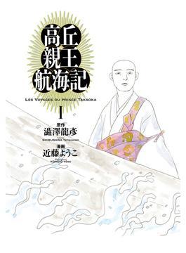 高丘親王航海記 I(ビームコミックス)