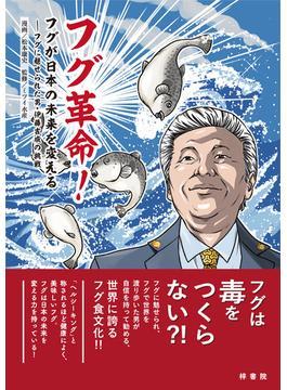 フグ革命! フグが日本の未来を変える フグに魅せられた男・伊藤吉成の挑戦