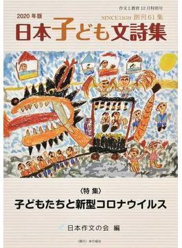 作文と教育 No.887 日本子ども文詩集 2020年版 〈特集〉子どもたちと新型コロナウイルス