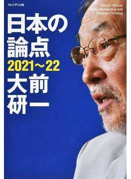 日本の論点 Global Perspective and Strategic Thinking 2021〜22