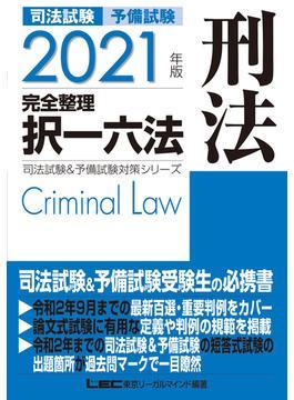 司法試験予備試験完全整理択一六法刑法 2021年版