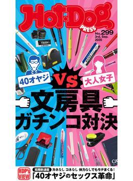 Hot-Dog PRESS no.299 文房具ガチンコ対決(Hot-Dog PRESS)