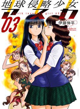 地球侵略少女アスカ : 3(アクションコミックス)