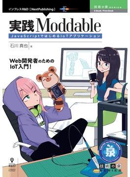 実践Moddable JavaScriptではじめるIoTアプリケーション