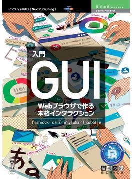 入門GUI Webブラウザで作る本格インタラクション