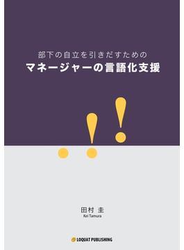 【オンデマンドブック】部下の自立を引きだすための マネージャーの言語化支援