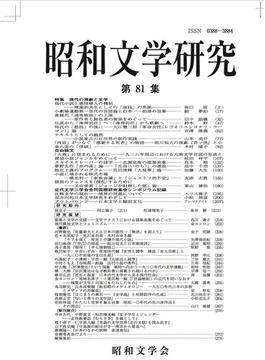 昭和文学研究 第81集 特集現代の演劇と文学