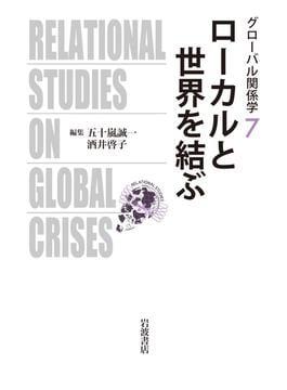 グローバル関係学 7 ローカルと世界を結ぶ